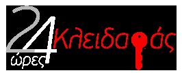 Κλειδαράς θεσσαλονίκη